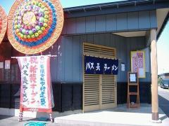 バス長ラーメン2・店