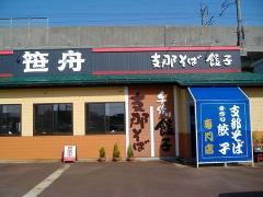 笹舟栄店・店
