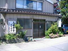 三栄食堂・店
