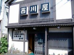 西川屋・店