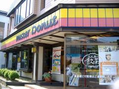 ミスタードーナッツ・店
