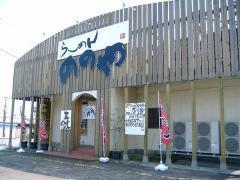 ののや・店2