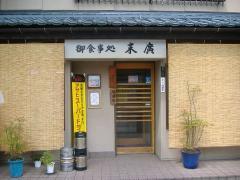 末廣・店2