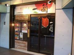 一蘭・店2