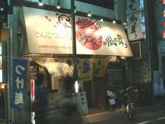桜吹雪・店