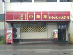 中華亭・店2