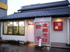 笹舟須頃店・店2