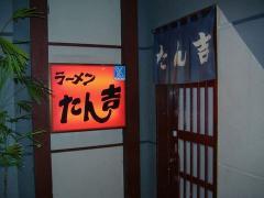 たん吉・店2