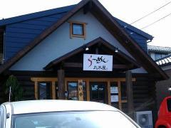 丸木屋・店