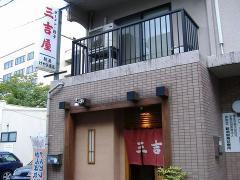 三吉屋駅南店・店