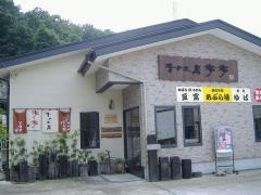 栃尾歩歩・店