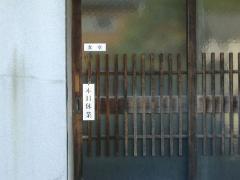 さくら食堂・店3