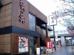 蟹の舞・店