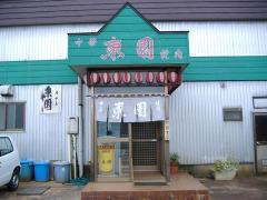 東園・店2