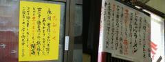 とうちゃんラーメン・ブログ1