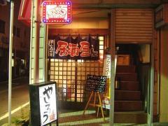 やじろう本町店・店4