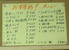 やじろう本町店・新メニュー3