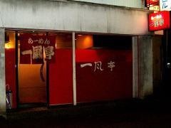 一風亭・店4
