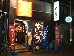 やじろう新小路店・店3