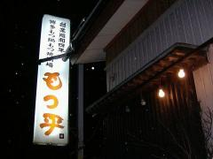 もつ平・店2