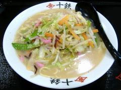 十鉄・野菜ちゃんぽん