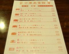 中華美食館・日替わりサービス1-1