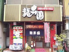 龍昇園・店3
