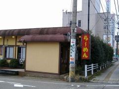 里味荒町店・店2