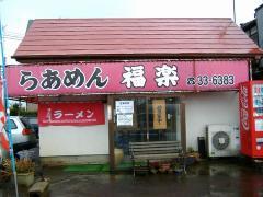福楽・店2