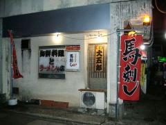 大五郎・店5