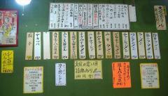 大五郎・メニュー12(H20・3)