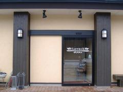 サフラン・入口