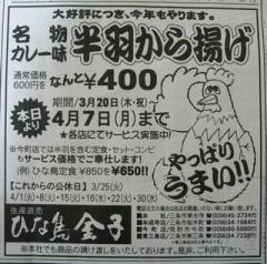 ひな鳥金子・広告