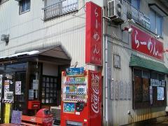 飛雄馬・店2
