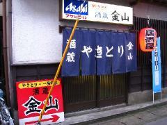 金山・店2