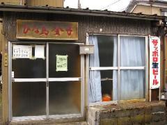 ひな鳥金子本成寺店・店