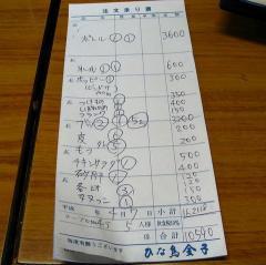 ひな鳥金子本成寺店・会計