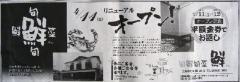 鮮・新聞広告1