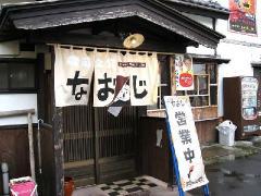 なおじ・店3