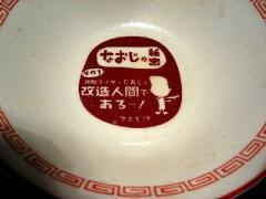 なおじ・丼の底1