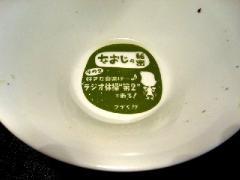 なおじ・丼の底2