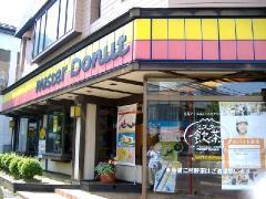 ミスタードーナツ・店