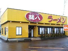 麺八長岡店・店