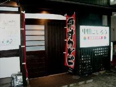 中田こじろう・店1