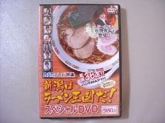 新潟はラーメン王国だ!DVD・H20・7