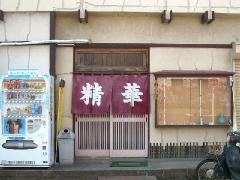 精華・店2