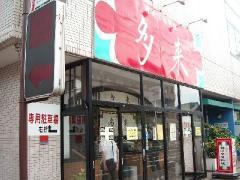 多来・H20・7 店