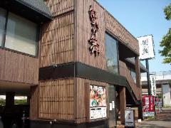 蟹の舞・店2