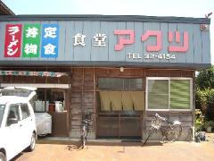 アクツ食堂・店2