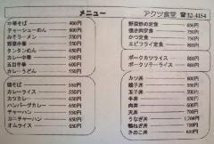 アクツ食堂・メニュー1